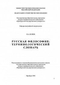 Игорь Беляев -Русская философия