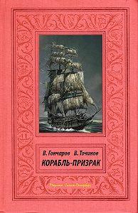 Виктор Точинов -Корабль-призрак