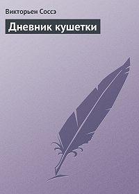 Викторьен Соссэ -Дневник кушетки