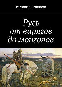 Виталий Новиков -Русь отварягов домонголов
