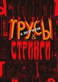 Ярослав Полуэктов - Трусы &стринги