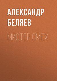 Александр Беляев -Мистер Смех