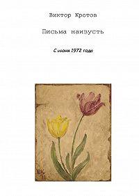 Виктор Кротов - Письма наизусть. С июня 1972 года