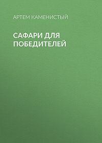 Артем Каменистый -Сафари для победителей