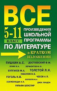 Сергей Бердышев -Все произведения школьной программы по литературе в кратком изложении. 5-11 класс
