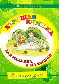 Наталья Шаверина -Хорошая книжка для малыша ималышки
