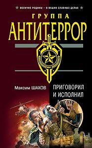 Максим Шахов -Приговорил и исполнил