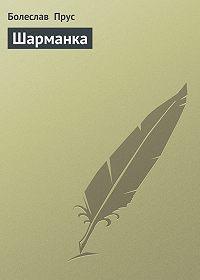Болеслав  Прус - Шарманка