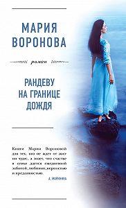 Мария Воронова -Рандеву на границе дождя