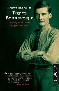 Бенгт Янгфельдт -Рауль Валленберг. Исчезнувший герой Второй мировой