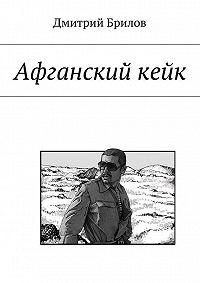 Дмитрий Брилов -Афганскийкейк
