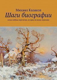 Михаил Казаков -Шаги биографии
