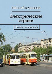 Евгений Кузнецов -Электрические строки. Сборник публикаций