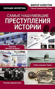 Виктор Викторович Колкутин - Самые нашумевшие преступления истории