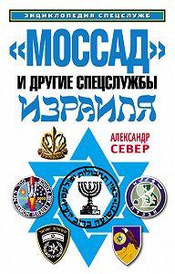 Александр Север -«Моссад» и другие спецслужбы Израиля