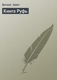 Ветхий Завет -Книга Руфь