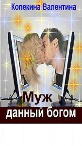 Валентина Васильевна Копейкина -Муж, данный богом