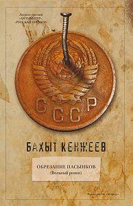 Бахыт Кенжеев -Обрезание пасынков