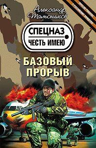 Александр Тамоников -Базовый прорыв