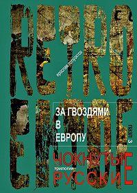 Ярослав Полуэктов -Загвоздями вЕвропу