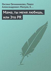 Оксана Овчинникова -Мама, ты меня любишь, или Это PR
