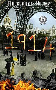 Александр Носов -1914