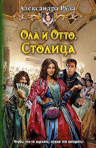 Александра Руда -Ола и Отто. Столица