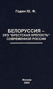 Юрий Годин - Белоруссия – это «Брестская крепость» современной России