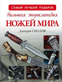 Дмитрий Силлов -Большая энциклопедия ножей мира