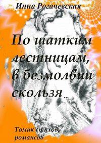 Инна Рогачевская -По шатким лестницам, в безмолвии скользя