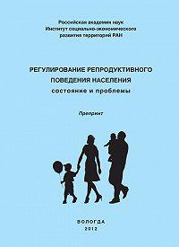 О. Н. Калачикова -Регулирование репродуктивного поведения населения