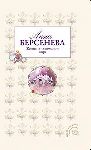 Анна Берсенева - Женщина из шелкового мира
