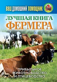О. Л. Нестеров - Лучшая книга фермера. Прибыльное животноводство и птицеводство