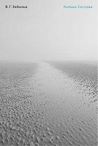 Винфрид Георг Зебальд -Кольца Сатурна. Английское паломничество