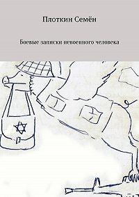 Семён Плоткин -Боевые записки невоенного человека