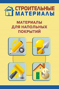 Илья Мельников -Материалы для напольных покрытий