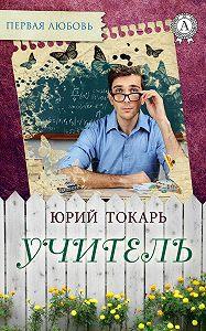 Юрий Токарь -Учитель