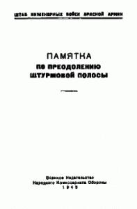 Штаб инженерных войск Красной Армии -Памятка по преодолению штурмовой полосы