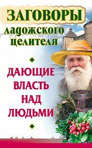 Владимир Званов -Заговоры ладожского целителя, дающие власть над людьми
