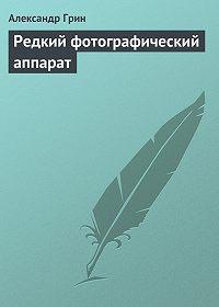 Александр Грин -Редкий фотографический аппарат