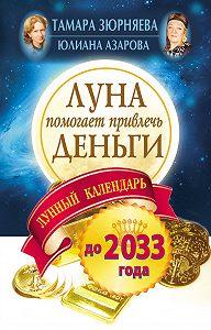 Юлиана Азарова -Луна помогает привлечь деньги. Лунный календарь на 20 лет