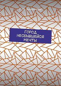 Г. Анненкова -Город несбывшейся мечты