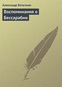 Александр Вельтман -Воспоминания о Бессарабии