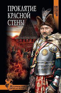Алексей Витаков -Проклятие красной стены