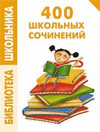 Е. Левина, Е. Комлякова - 400 школьных сочинений