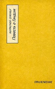 Мурасаки Сикибу -Повесть о Гэндзи (Гэндзи-моногатари). Приложение