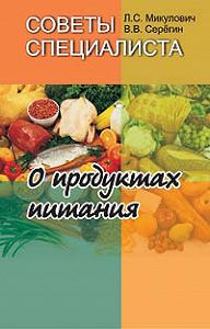 Лариса Микулович -Советы специалиста. О продуктах питания