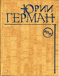 Юрий Герман - О Горьком