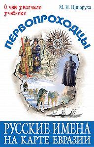 М. И. Ципоруха -Первопроходцы. Русские имена на карте Евразии