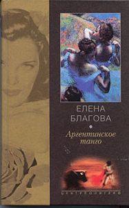 Елена Крюкова -Аргентинское танго